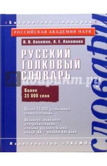 Лопатин Владимир Владимирович Русский толковый словарь