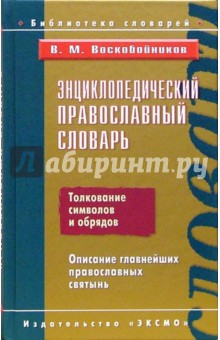 Воскобойников Валерий Михайлович Энциклопедический православный словарь
