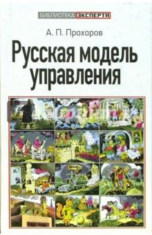 Прохоров А.П. Русская модель управления