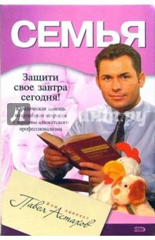 Астахов Павел Алексеевич Семья. Юридическая помощь с вершины адвокатского профессионализма