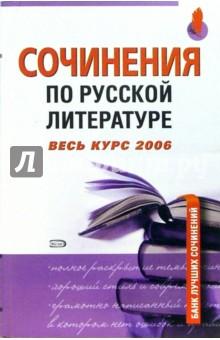 Сочинения по русской литературе. Весь курс 2006