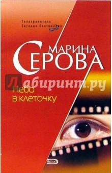 Серова Марина Сергеевна Небо в клеточку