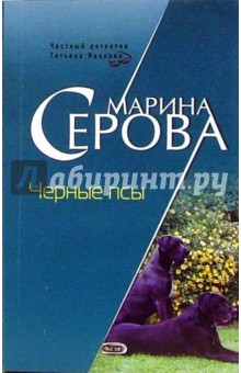 Серова Марина Сергеевна Черные псы