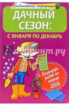 Дачный сезон: с января по декабрь. Календарь работ  на огороде 2006