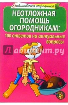 Михайлова Ирина Витальевна Неотложная помощь огородникам. 100 ответов на актуальные вопросы огородников