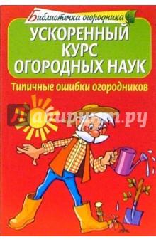 Данилов М.А. Ускоренный курс огородных наук. Типичные ошибки огородников