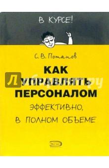 Потапов Сергей Вадимович Как управлять персоналом