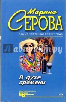 Серова Марина Сергеевна В духе времени