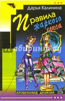 Калинина Дарья Александровна Правила жаркого секса: Повесть