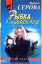 Серова Марина Сергеевна. Рыбка в мутной воде: Повесть