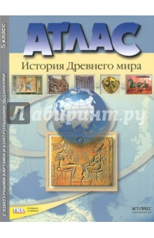 """Атлас """"История Древнего мира"""" с контурными картами и контрольными заданиями. 5 класс. ФГОС"""