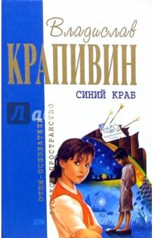 Крапивин Владислав Петрович Синий краб: Рассказы, стихи