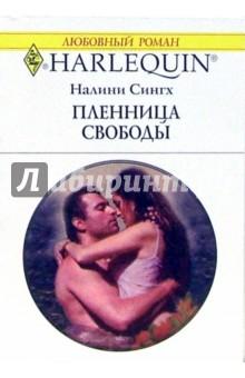 Сингх Налини Пленница свободы: Роман