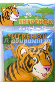 Книжка для ванной: Тигренок