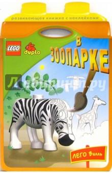 LEGO. Книжки с наклейками: В зоопарке