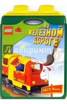 LEGO. Книжки с наклейками: На железной дороге