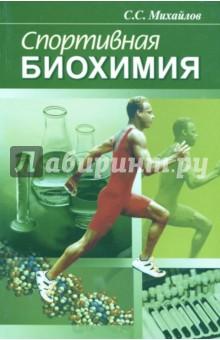 Михайлов Сергей Спортивная биохимия
