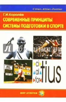 Королев Геннадий Современные принципы системы подготовки в спорте: Очерки по теории и методологии