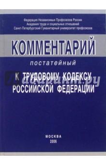 Комментарий постатейный к Трудовому кодексу Российской Федерации