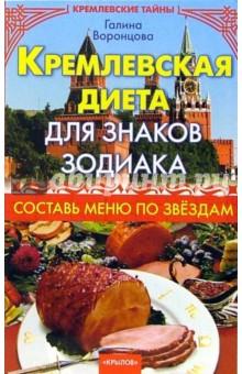 Воронцова Галина Кремлевская диета для знаков зодиака