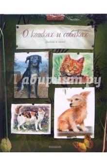 О кошках и собаках: Потешки, песенки, загадки, сказки, стихи, рассказы