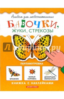 Бабочки. Книжка с наклейками