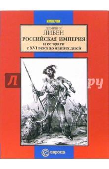 Ливен Доминик Российская Империя и ее враги с ХYI века до наших дней