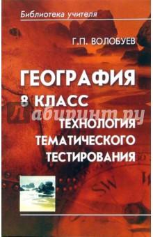 Волобуев Геннадий География 8 класс: технология тематического тестирования