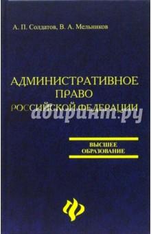 Солдатов А.П. Административное право Российской Федерации. Учебник