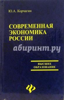 Корчагин Юрий Александрович Современная экономика России