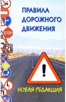 Правила дорожного движения Российской Федерации (по состоянию на 01.10.06)