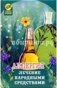 Максимова А. Аллергия: лечение народными средствами