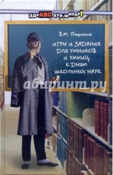 Пашнина Вера Михайловна Игры и задания для умников и умниц к дням школьных наук