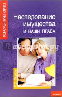 Якупов Рустам Султанович Наследование имущества и ваши права