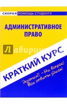 Баталина Валентина Краткий курс по административному праву: учебное пособие