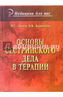 Лычев Валерий Основы сестринского дела в терапии: пособие для студентов