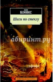 Бэнкс Иэн Шаги по стеклу: Роман