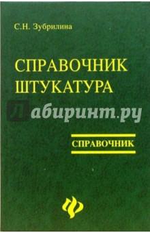 Зубрилина Светлана Николаевна Справочник штукатура