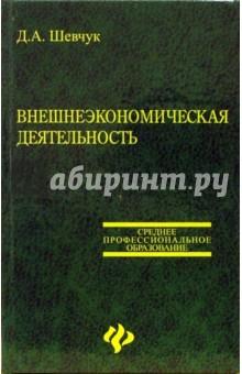 Шевчук Денис Александрович Внешнеэкономическая деятельность