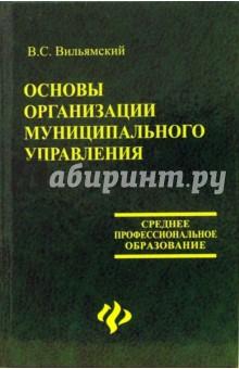 Вильямский В.С. Основы организации муниципального управления