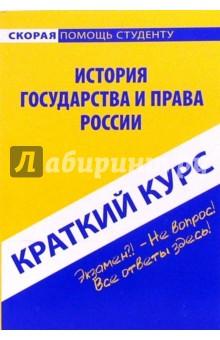Баталина Валентина Краткий курс по истории государства и права России: учебное пособие