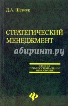 Шевчук Денис Александрович Стратегический менеджмент. Учебное  пособие