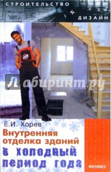 Хорев Евгений Внутренняя отделка зданий в холодный период года