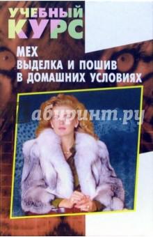 Волкова Наталья Викторовна, Новоселова Т. Мех. Выделка и пошив в домашних условиях