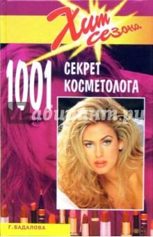 Бадалова Галина Владимировна 1001 секрет косметолога
