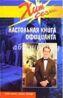 Браун Грэм, Хепнер Карон Настольная книга официанта. Справочник
