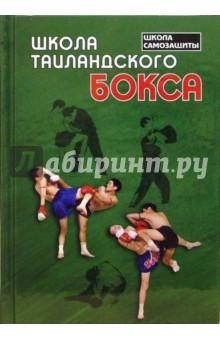 Школа таиландского бокса