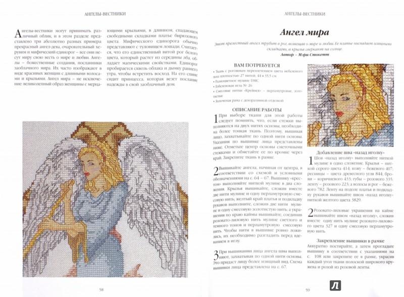 Иллюстрация 1 из 12 для Знаки Зодиака и другие мотивы. Вышивка крестом | Лабиринт - книги. Источник: Лабиринт