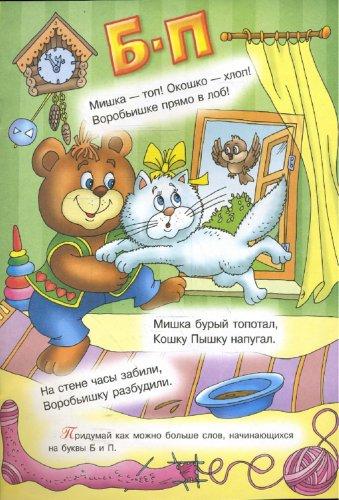 Иллюстрация 1 из 4 для Скороговорки. Пудель и бульдог (Б), (П), (В), (Ф) - Марина Смирнова | Лабиринт - книги. Источник: Лабиринт