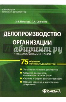 Делопроизводство организации: подготовка, оформление и ведение документации (75 образцов документов)